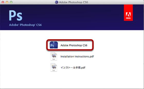 "Double-Click on ""Adobe Photoshop CS6"""