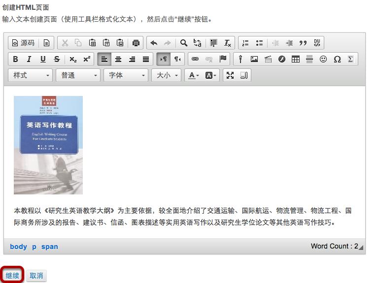 """使用""""富文本编辑器""""设置格式或添加链接和媒体。"""
