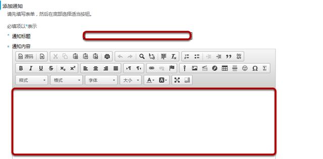 设置通知标题、编写通知内容