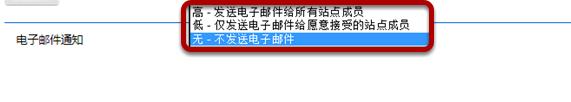邮件提醒功能(选用项)