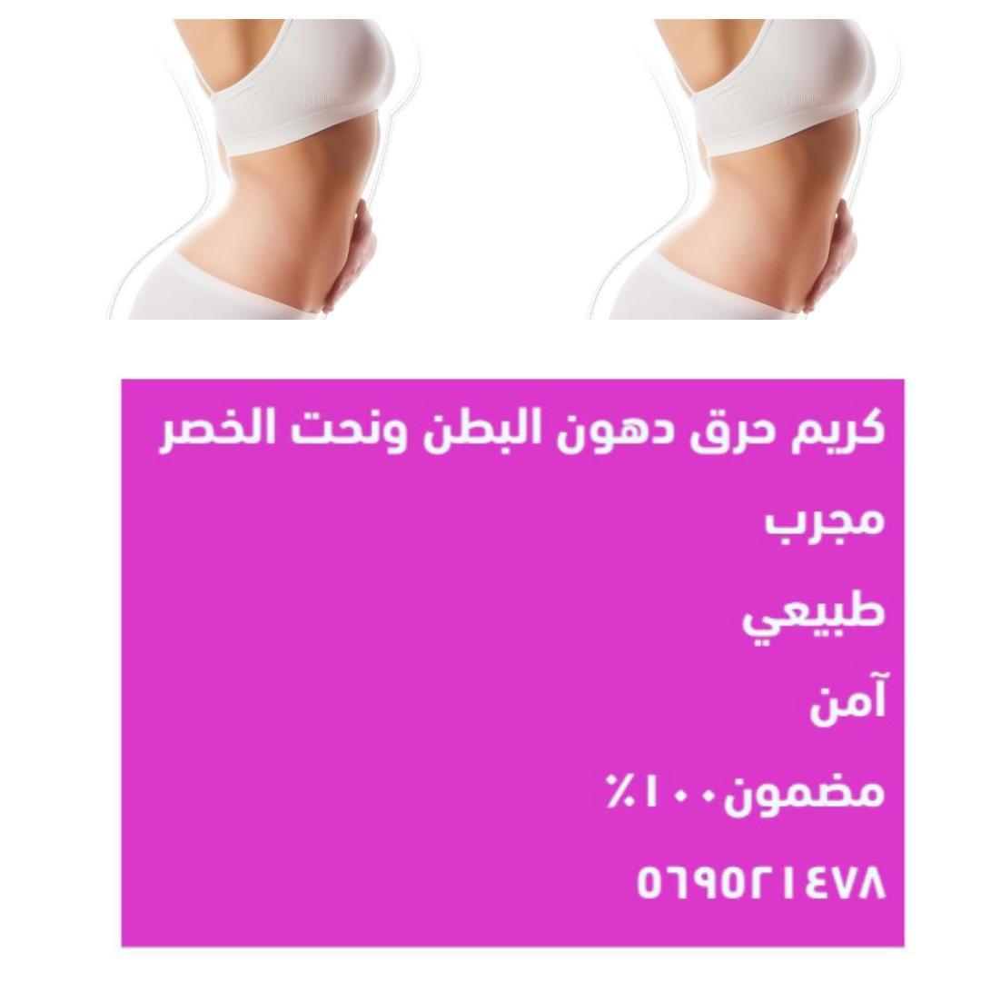 كريم تنحيف الدهون ونحت الجسم والترهلات 03cbc65cecd8748338a856d25be1fb92.jpg