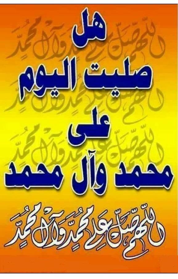 ما أحلى ذكر الصلاة على محمد وال محمد