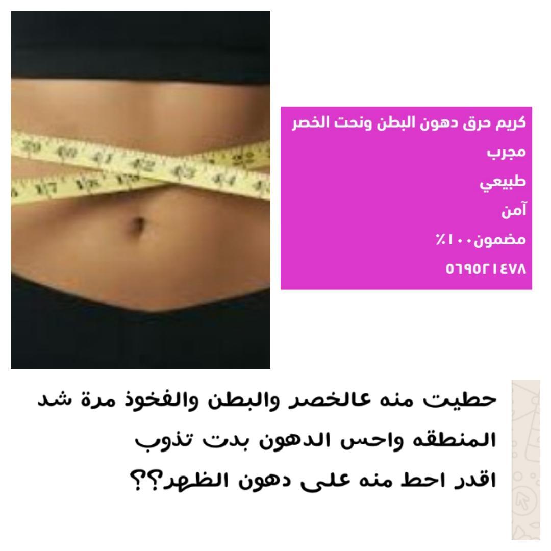 كريم تنحيف الدهون ونحت الجسم والترهلات 5c8dbaa276513aeb37aff536f53aedba.jpg
