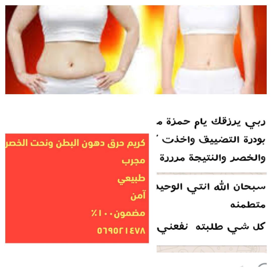 كريم تنحيف الدهون ونحت الجسم والترهلات 5f667b56a97b6b004a83cae083e04173.jpg