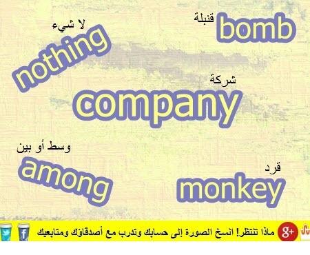 أهم مفردات الإنجليزية مع التدرب Learn English Vocabulary+practice+Share