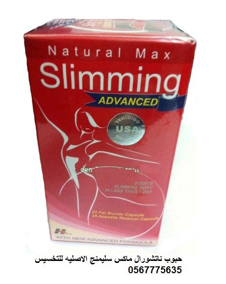 حبوب ناتشورال ماكس سليمنج الامريكيه الاصليه للتنحيف الامن وسد الشهيه Natural max slimming capsule