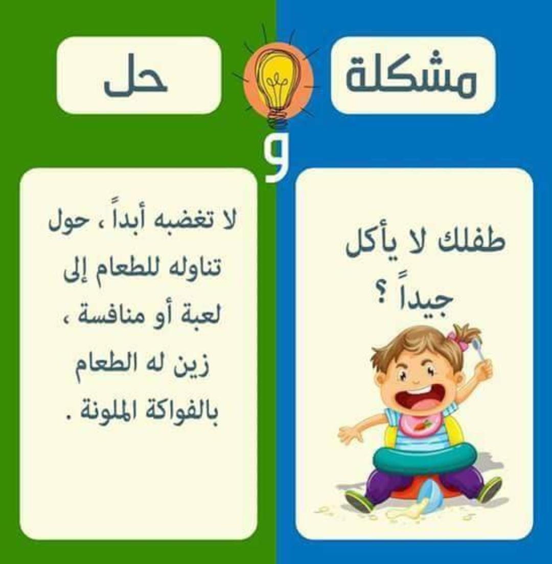 👦 مشكلة و حل 👦
