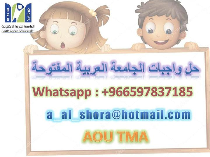 ابحاث وحلول واجبات الانجليزي حل واجبات الجامعة العربية المفتوحة كتابة ابحاث باللغة الانجليزية كافة التخصصات