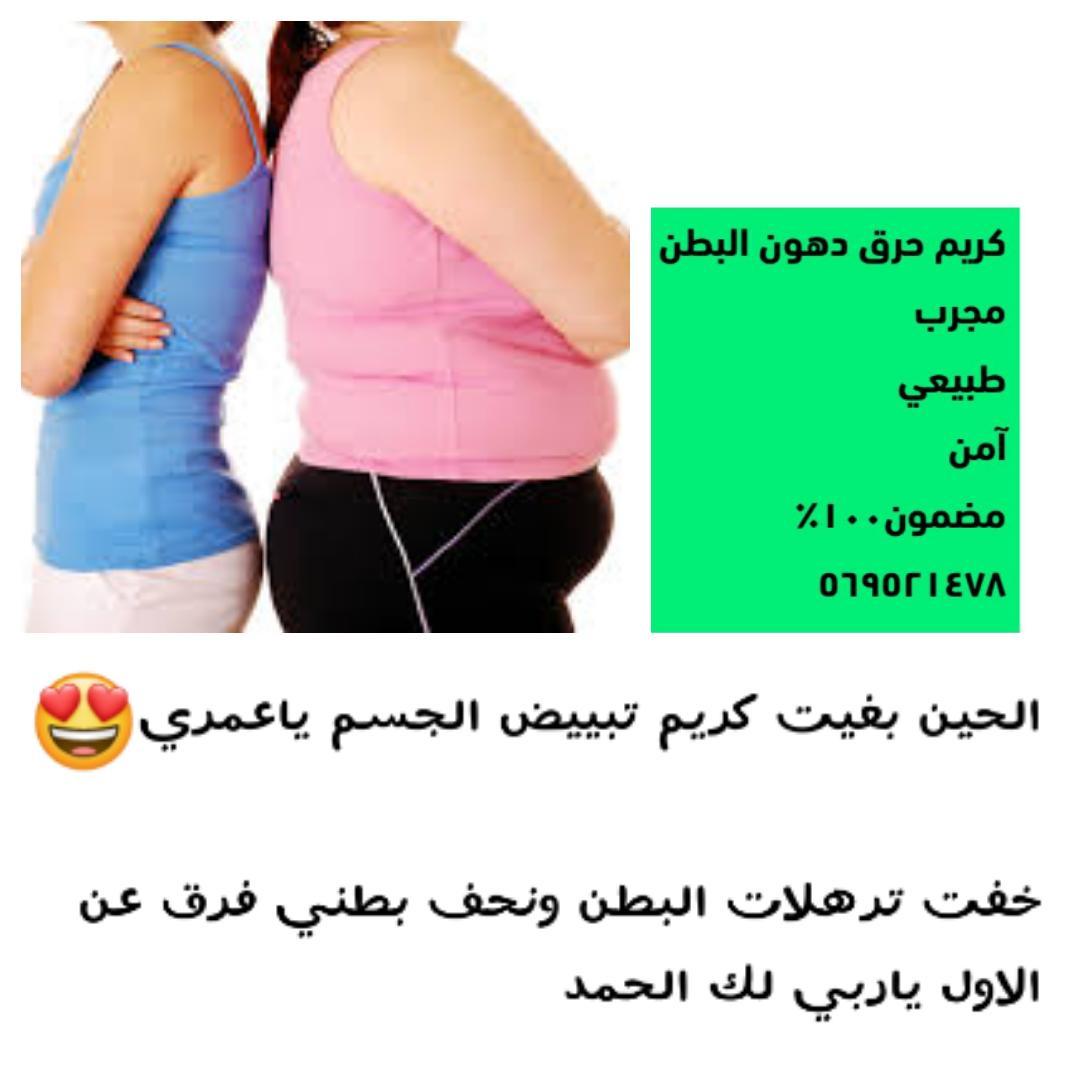 كريم تنحيف الدهون ونحت الجسم والترهلات 999be73aaae4aa87059871760c51bdbf.jpg