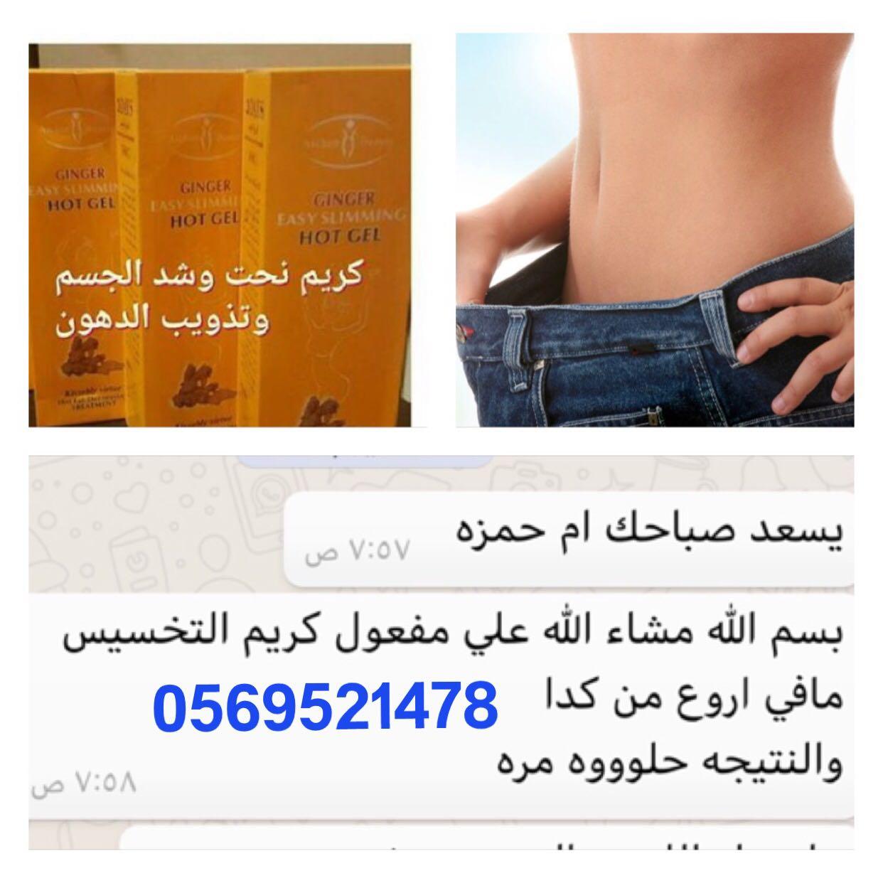 كريم تنحيف الدهون ونحت الجسم والترهلات a5f051a36af837f3756fb0d268c214e2.jpg