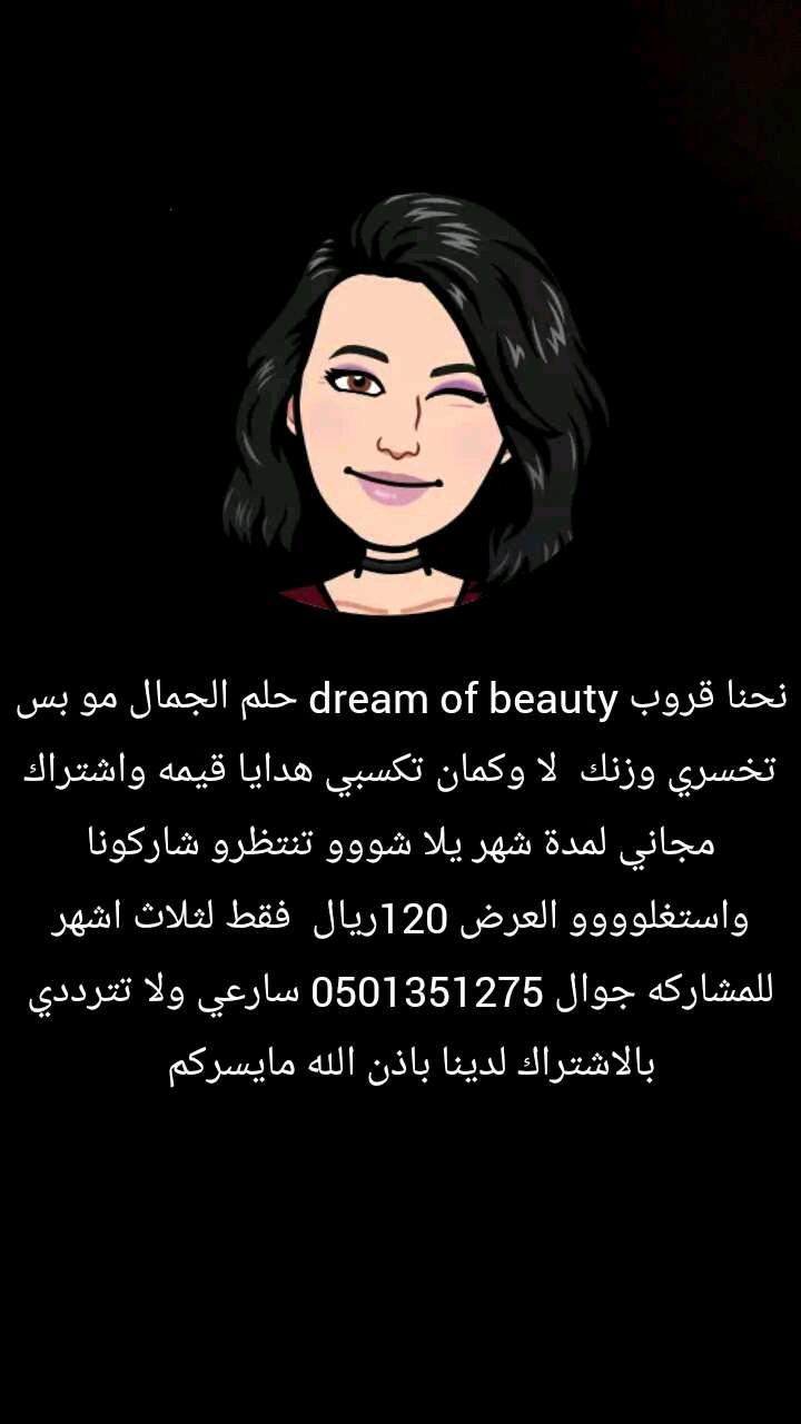 قروب حلم الجمال