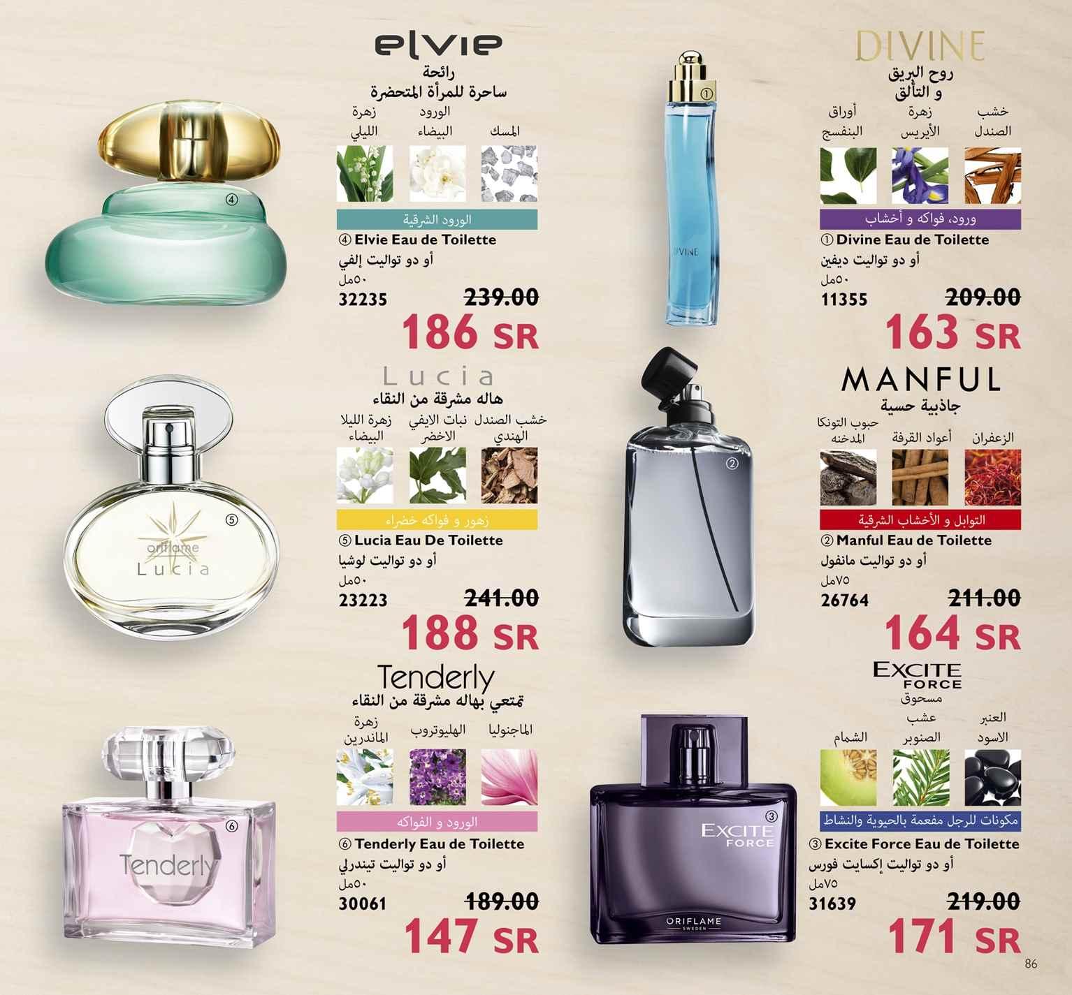 منتجات سويدية متنوعة وبجودة عالية ومناسبة لجميع افراد الاسرة - استمتعي برفاهية استعمال المنتجات السويدية والطبيعية