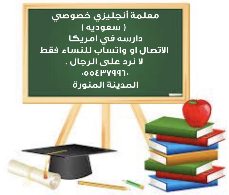 معلمة انجليزي خصوصي (سعودية) بالمدينة المنورة