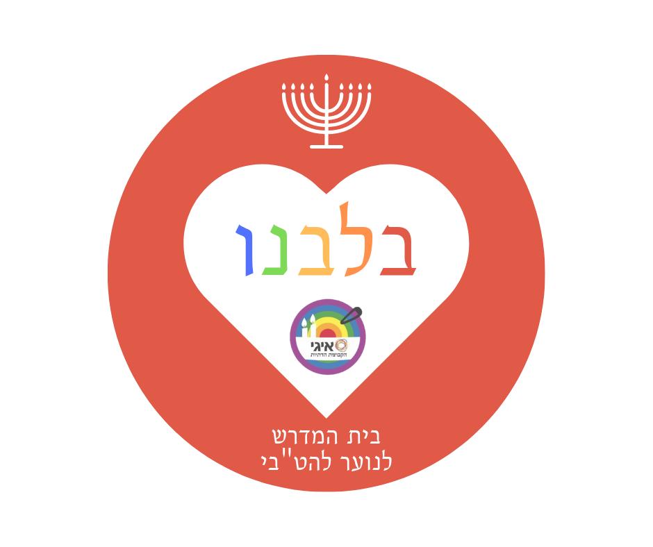 Beit Midrash Belibenu בית מדרש בלבנו