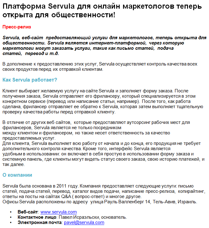 Press Release Writing Service - Starting from 10$ | Servula