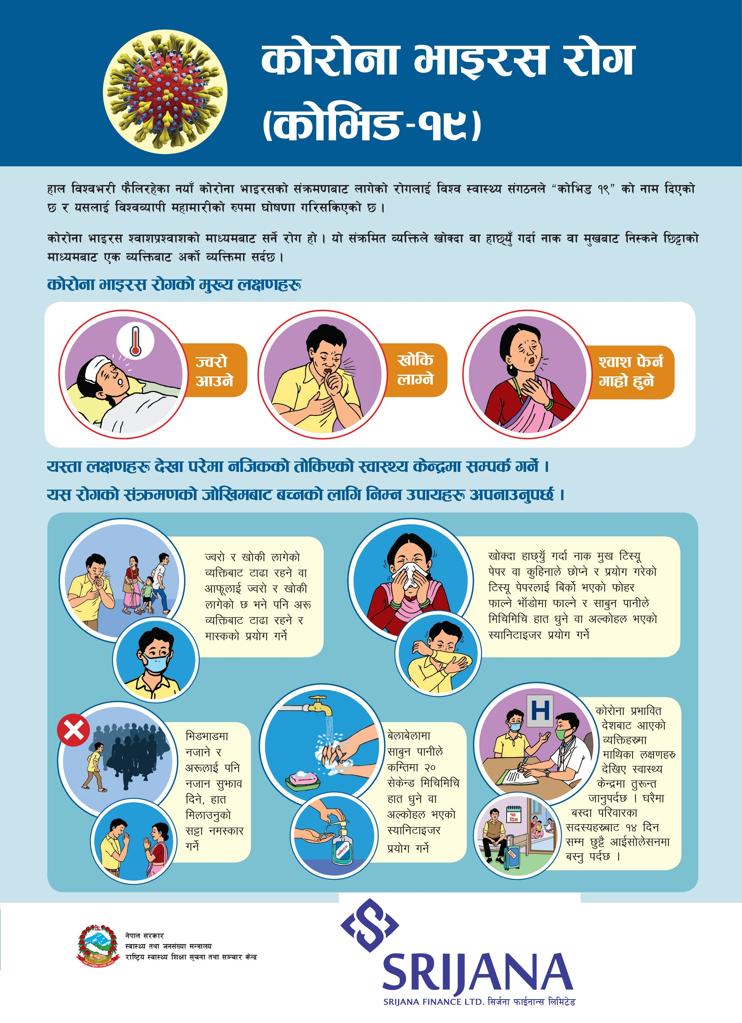 114 108 symptoms and prevention measures nep