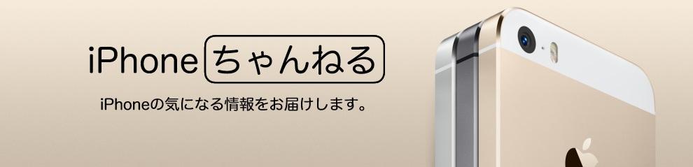 iphonechannel