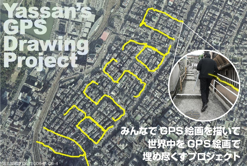 GPS Drawing Project