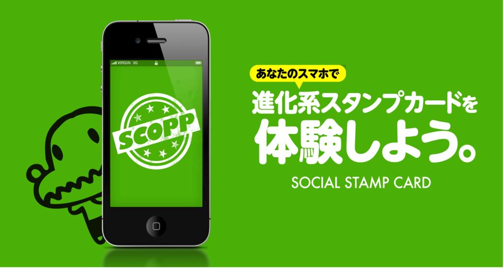 Scopp(スコップ)ソーシャルスタンプカード