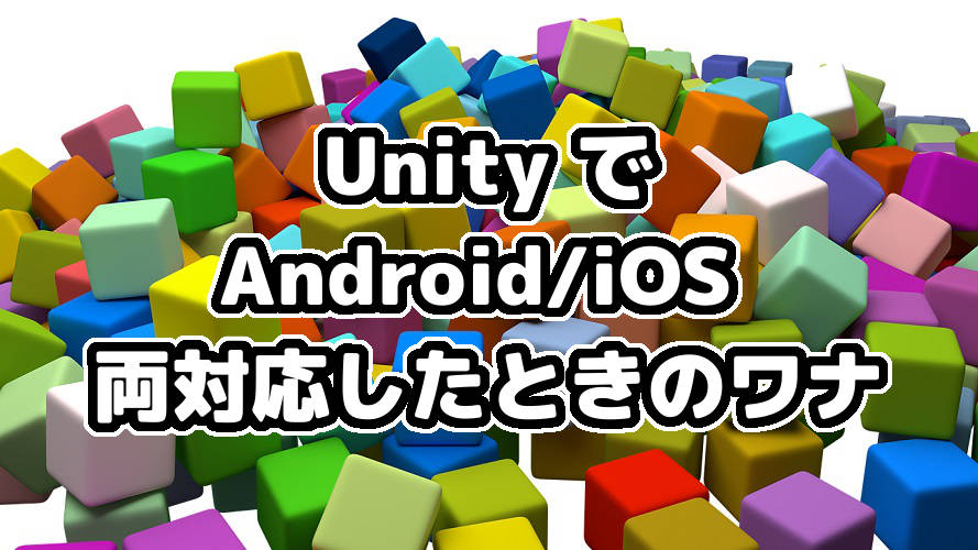unity-android-ios-cover