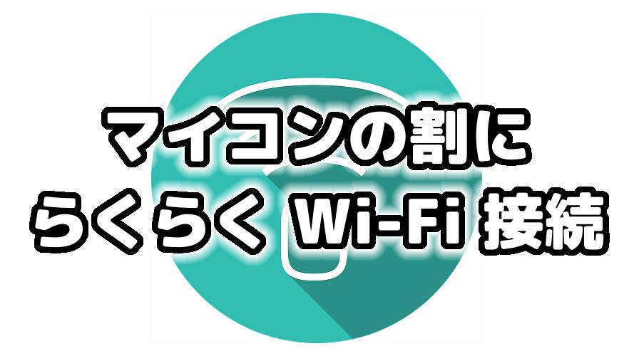 esp8266-wifi