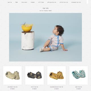 Mikela - Store setup