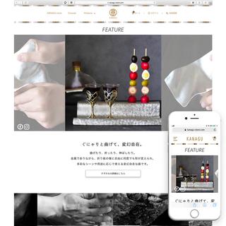 kanagu-store.com