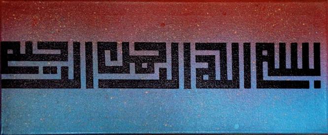 Bismillah Ar-Rahman Ar-Raheem : Caligraphy  Fine  Art