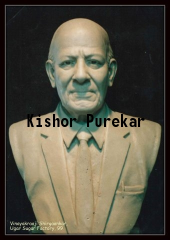 Shirgaonkar  Sculpture