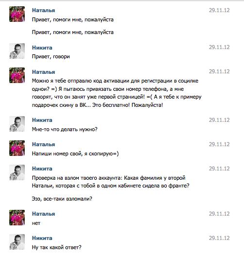 Диалог во вконтакте