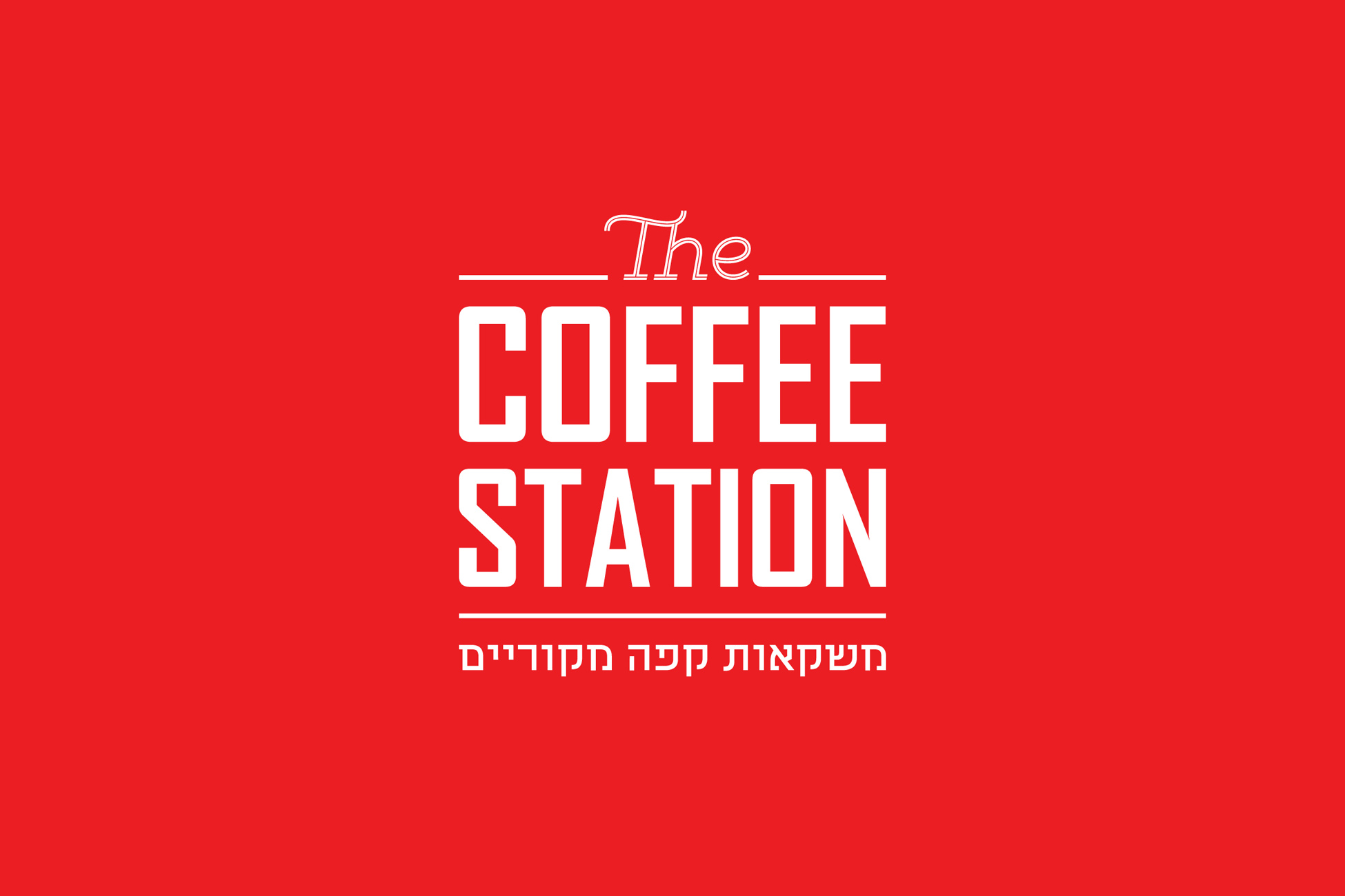 1_CoffeeStation_Sarona.jpg