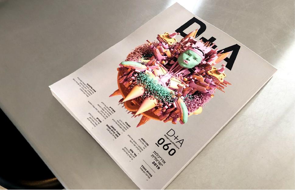D+A דומוס מגזין לאדריכלות ישראלית > מרץ 2019