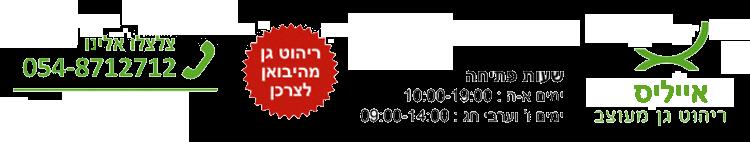 אייליס ריהוט גן במודיעין - מיטות שיזוף - לוגו