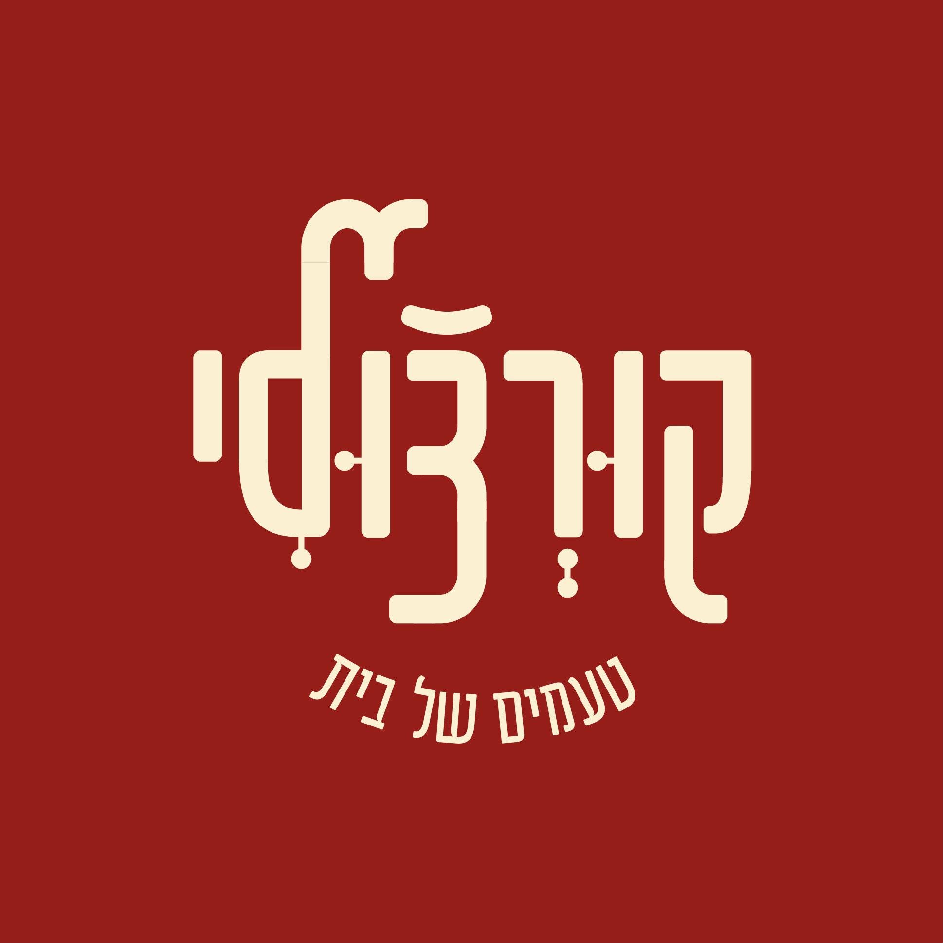 קורצ'ולי > רמת גן
