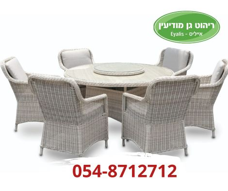 שולחן עגול לגינה + 6 כיסאות
