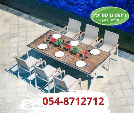 שולחן לגינה + 6 כיסאות