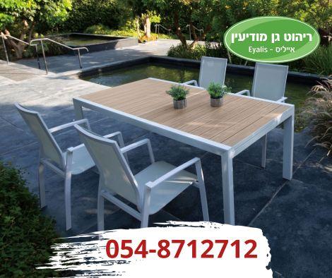 שולחן לגינה + 4 כיסאות