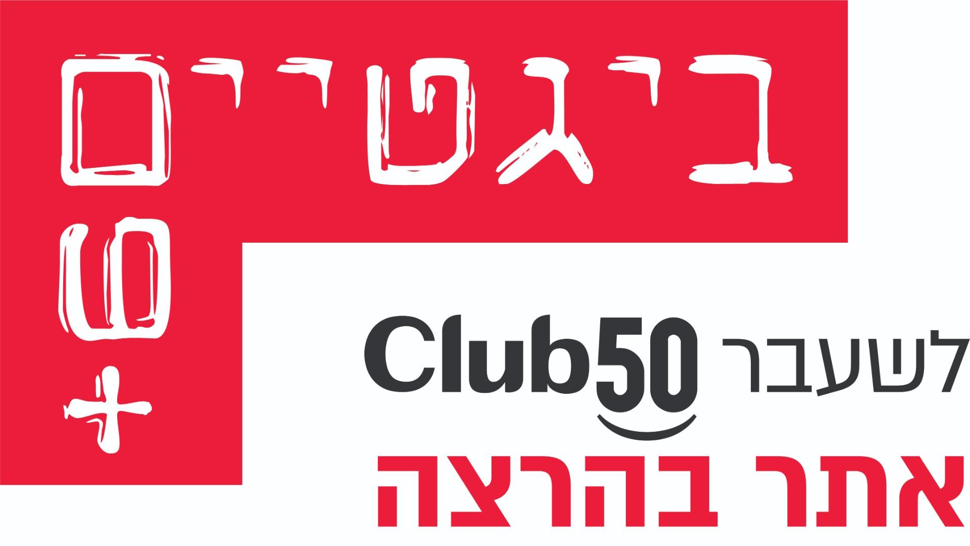 bigtime-60-logo-copy@2x.png
