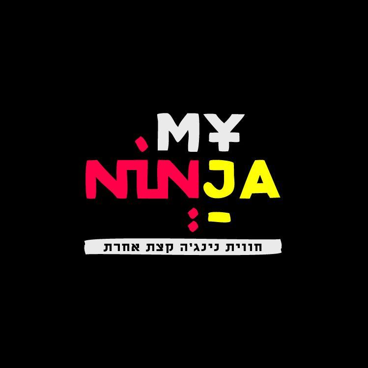 My Ninja > מיתוג