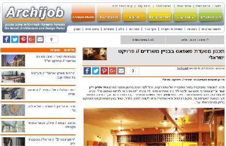 Archijob > ספטמבר 2012