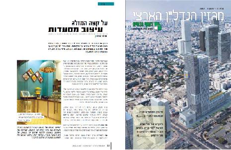 """מגזין הנדל""""ן הארצי >מאי 2012"""