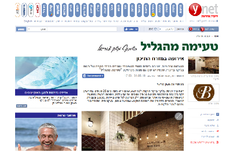 Ynet > מאי 2016