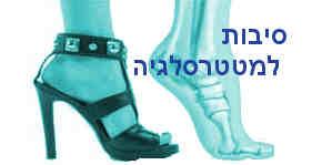 נעלי עקב עשויים להוות סיבה להתפתחות מטטרסלגיה