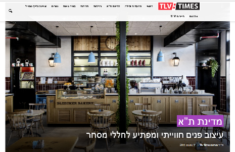 TLV:TIMES > אוגוסט 2018