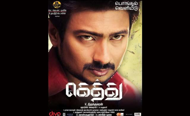 Gethu premiere show by Iflicks