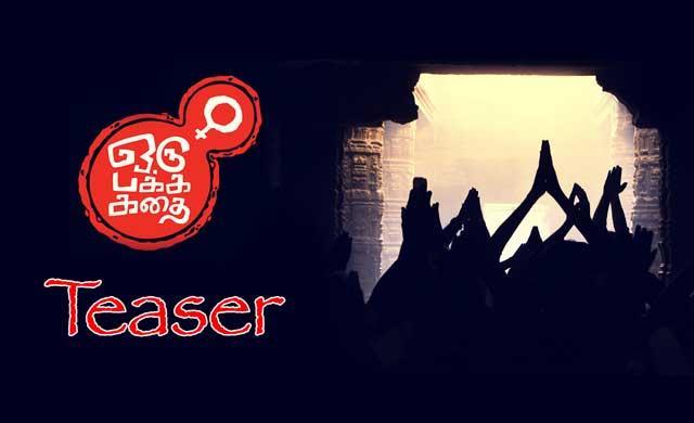 Oru Pakka Kathai - Official Teaser