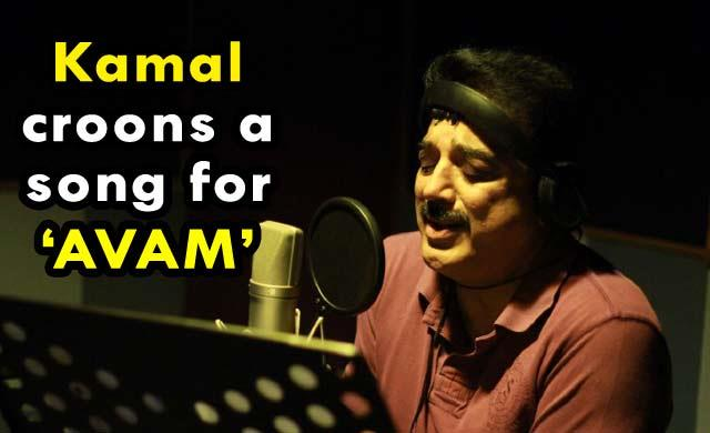 Kamal croons a song for Avam