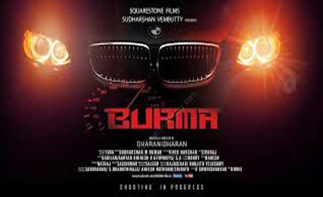 Burma Trailer