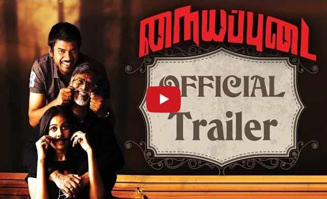 Nayyappudai Official Trailer