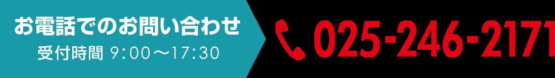 お電話でのお問い合わせ:025-246-2171